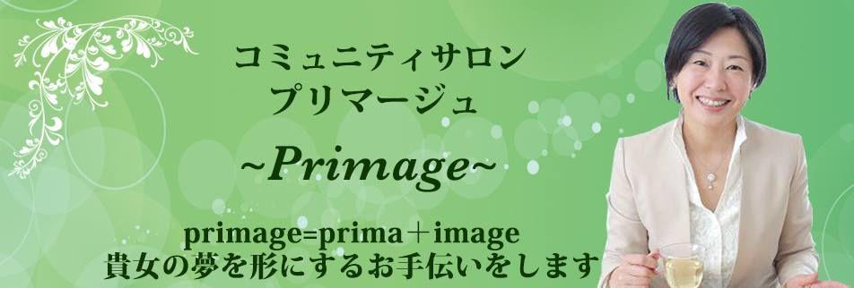 コミュニティサロン プリマージュ ~Primage~